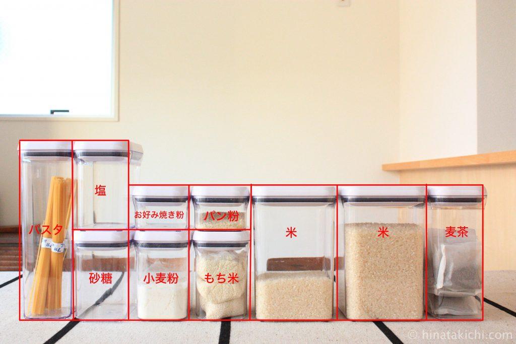 OXOポップコンテナで粉物や穀物の保存