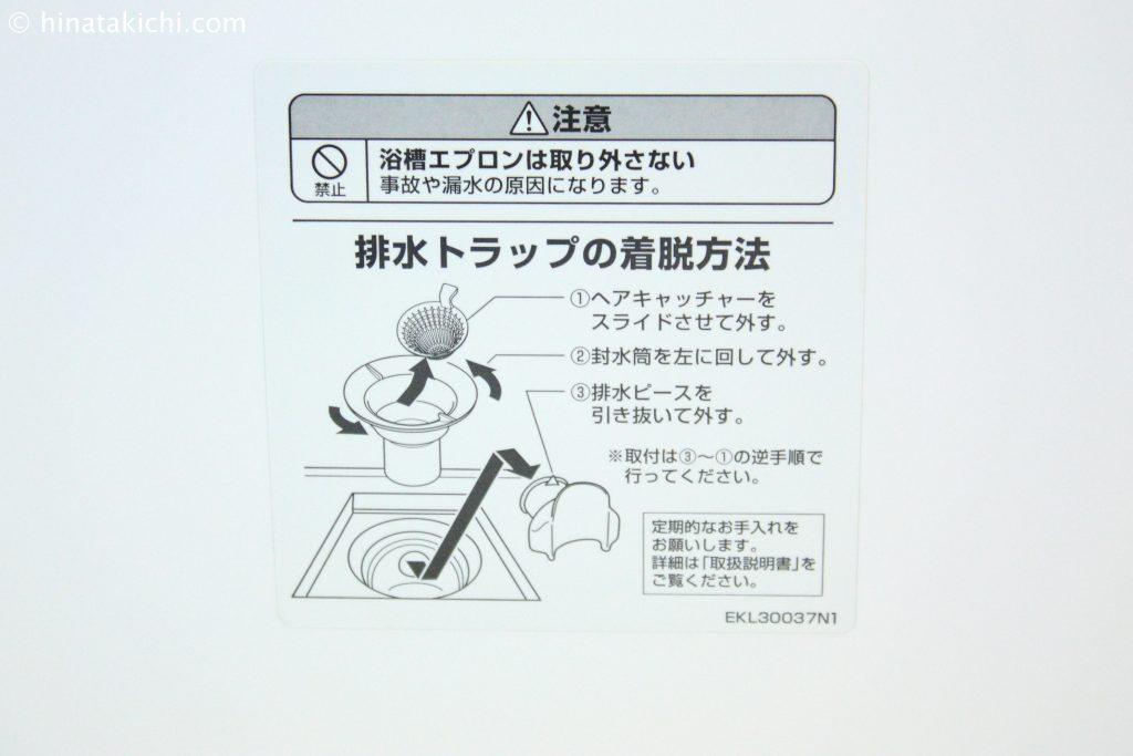 お風呂の排水トラップの取り外し手順