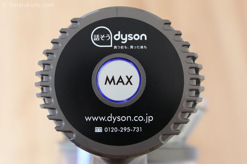 ダイソンの通常モードと強モードの切り替え方法
