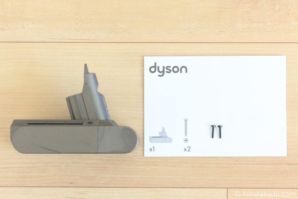 ダイソンのバッテリー交換